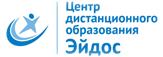 """Центр дистанционного образования """"Эйдос"""""""